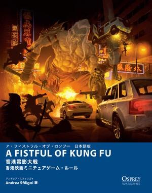 10月30日発売 ア・フィストフル・オブ・カンフー日本語版 香港電影大戦 香港映画ミニチュアゲーム・ルール(A Fistful of Kung Fu)