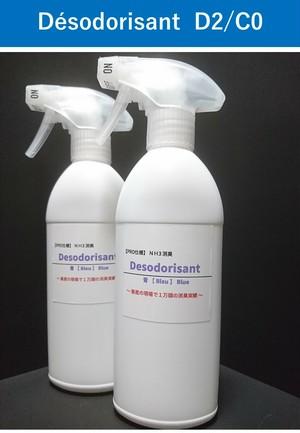 【NH3消臭】(ディスペンサー付2本)Desodorisant【PRO仕様】D2 / C0
