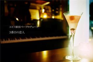 【DVD】「3番目の恋人(2014)」【島田雅之:出演】