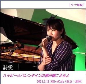 【ライブDVD】2021.2.11ハッピー☆バレンタインの歌が聴こえる