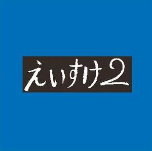 【CD】えいすけ2 / 武田英祐一