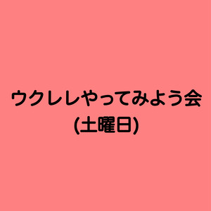 ウクレレやってみよう会(初心者向け) 土曜日