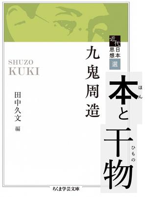 【本と干物】近代日本思想選 九鬼周造+九鬼の干物+ブックチャーム セット販売
