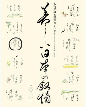 水島二圭 カレンダー2020