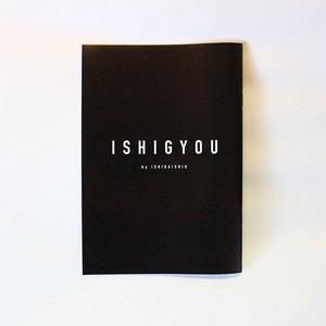 【冊子】ISHIGYOU ★1冊買うともう1冊プレゼント!