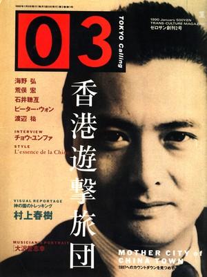 03 TOKYO Calling ゼロサン創刊2号 1990年1月号