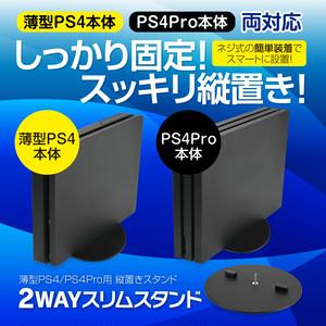 薄型PS4 PS4Pro用 『2WAYスリムスタンド』 メール便送料無料 *【 3606 / 4945664119711 】