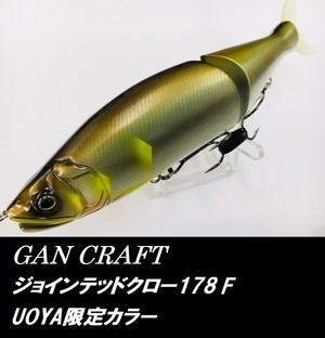 GAN CRAFT / ジョインテッドクロー178 龍神鮎