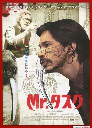 (2) Mr.タスク