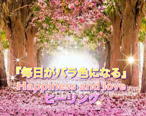 luxeヒーリング/<120分コース> /Happiness and love