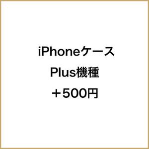 iPhoneケース Plus機種