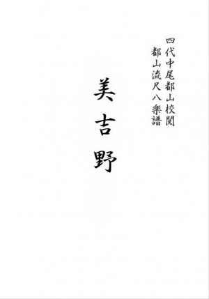 T32i658 美吉野(のむら せいほう/楽譜)