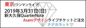 【ワンマンライブ】【一般発売】2019年3月31日(日) 新大久保QuarterNote「Asamiデザインチケット」