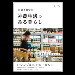 台湾を日常に 「神農生活」のある暮らし|神農生活CEO 范姜群季