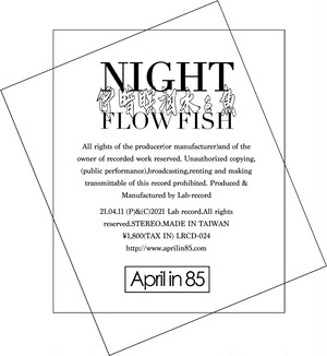 NIGHT FLOW FISH / April in 85