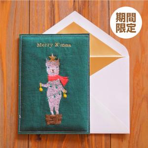 アルパカのぷっくりクリスマスカード(二つ折り)
