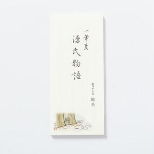 源氏物語一筆箋 第47帖「総角」
