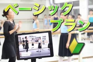 ベーシックプラン 【オンライン会員権】バレエサプリ