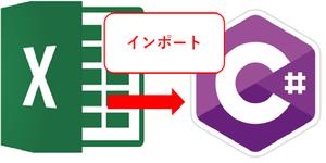C# エクセルをDatatble,Datagridviewに取込み(複数シート)