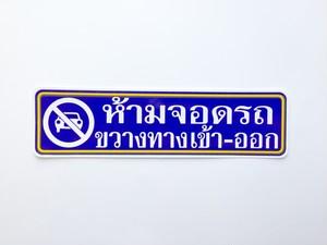 タイ語ステッカー(駐車禁止)