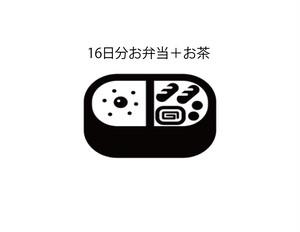 (16日分)ネコ市ネコ座神戸 出店者様用 お弁当+お茶
