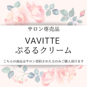 VAVITTE ぷるるクリーム