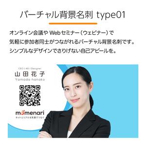 オンライン会議バーチャル背景名刺(Type01:シンプル)