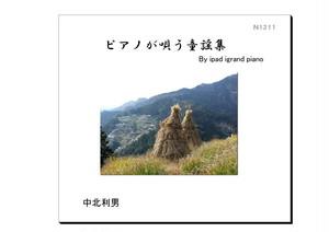 ipad igrand piano ピアノが唄う童謡 WAVファイル