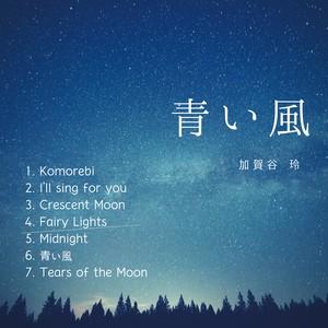 青い風 CD