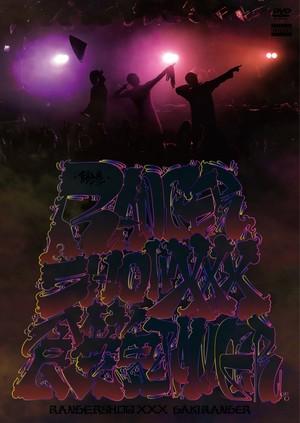 DVD【レンジャーショウ XXX】