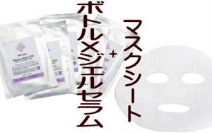 ボトルXジェルセラム+マスクシートのセット