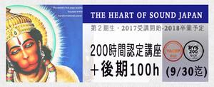 特別200RYS■+後期100H追加(割9/30)■THE HEART OF SOUND
