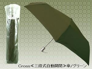 Cross  三段式自動開閉傘/グリーン