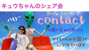 10/29『Contact ~タマちゃんが公開で宇宙人とお話します~』 のシェア会