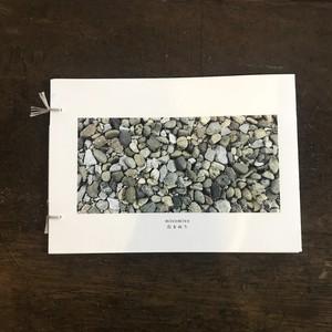 石をぬう/みそみそ作品集