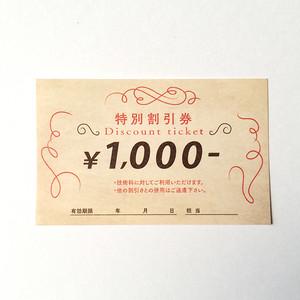 レトロかわいいサービスチケット【1,000円券】200枚