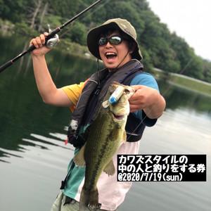カワズスタイルの中の人と釣りをする券@2020/7/19
