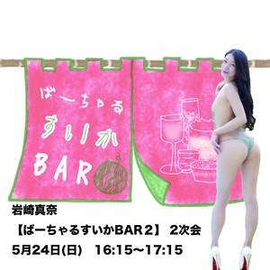 【岩崎真奈】2次会チケット3080円