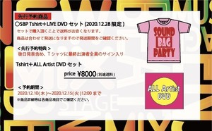 <先行予約商品>SBP Tshirt +ALL Artist DVD-R(2020.12.28限定)※特典あり