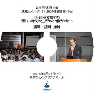 第43回「講演会シリーズ:21世紀の価値観」DVD
