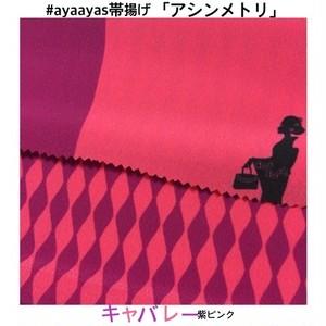 【キャバレーピンク紫】帯揚げ「アシンメトリ」