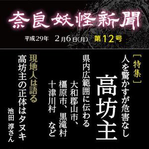 電子新聞「奈良妖怪新聞 第12号」【 銀行振込・コンビニ払い 】