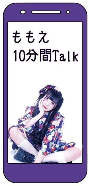 【まみむめももえ】第10弾『君と10分Talk』