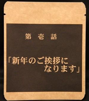 【名入れコーヒー】まるごと印刷コース謹賀新年2