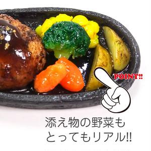 鉄板ハンバーグ  ビストロ・ココナッツ 食品サンプル キーホルダー ストラップ マグネット【送料無料】