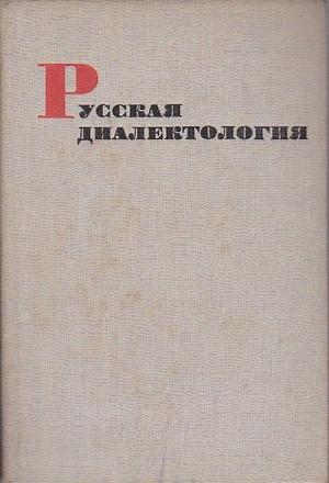 「Русская диалектология」П.С.Кузнецов編 別刷りカラー地図付