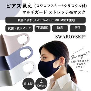 【耳元ピアス見えタイプ】スワロフスキー®クリスタル付き◆お肌にやさしいストレッチマスク|大人(普通サイズ)|TioTio® PREMIUM|日本製