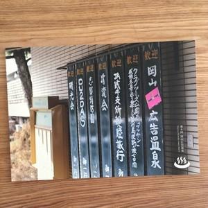 第6回 岡山広告温泉年鑑