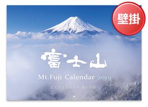 2019年カレンダー by 富士山写真家オイ【A4壁掛けタイプ】