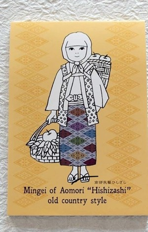 Mingei of Aomori ''Hishizashi'' メモ帳